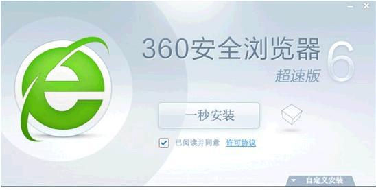 360浏览器6.0官方版 v6.0 正式版