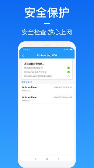 wifi万能钥匙助手软件