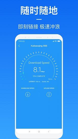 wifi万能钥匙助手app v2.5 安卓版
