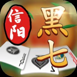 信阳黑七游戏v16.0.0304040