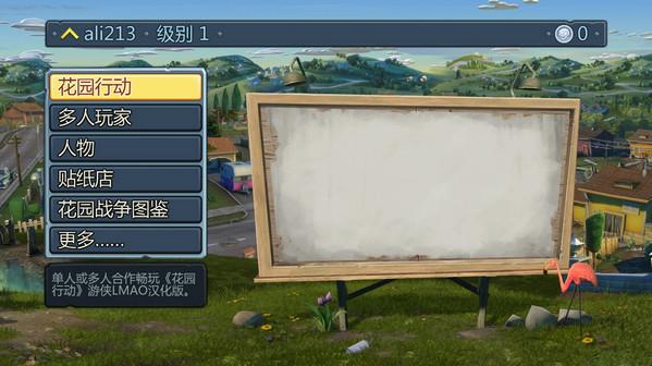 植物大战僵尸花园战争2全部角色版 v2.6.3 安卓版