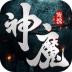 神魔�髡f手游v1.38.1 安卓版