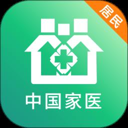 中国家医居民端最新版v3.2.0 安卓版