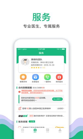 中国家医居民端最新版 v3.7.2 安卓版