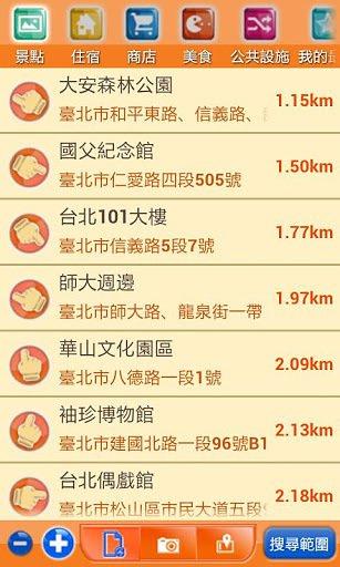 旅行台湾app