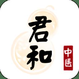 君和中医appv4.0.0 安卓版