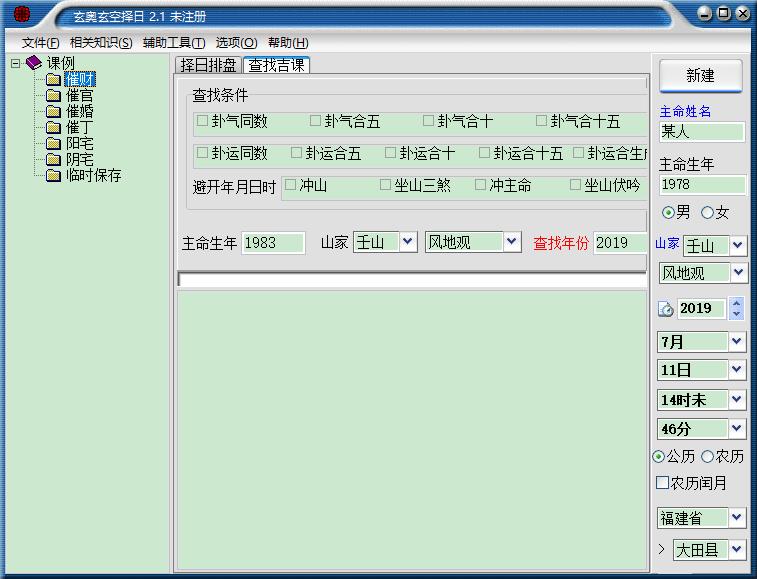 玄奥玄空择日破解版 v2.1 最新版