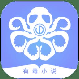 有毒小说平台 v1.3.5 安卓版