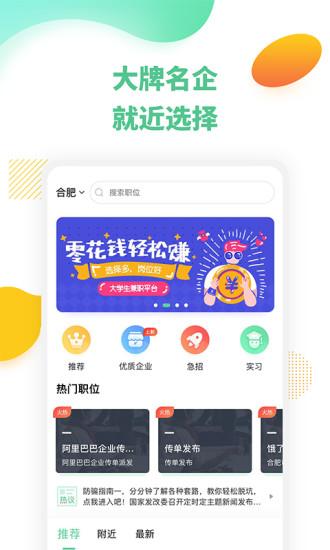 豌豆帮兼职app
