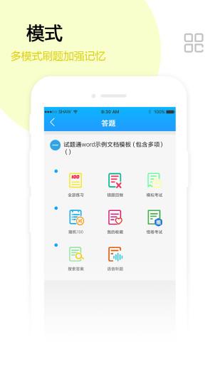 试题通app v1.2.9 安卓版