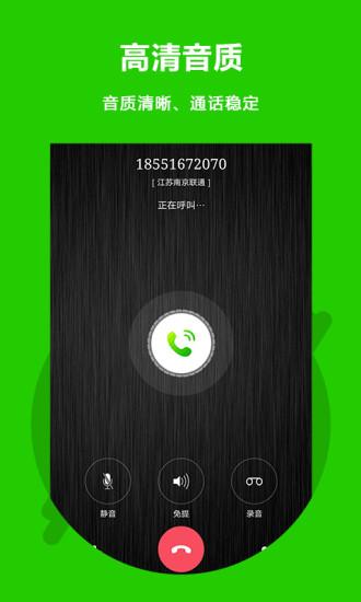 北瓜电话最新版 v3.0.0.7 安卓版