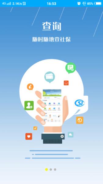 枣庄人社手机app v2.9.0.0 安卓版