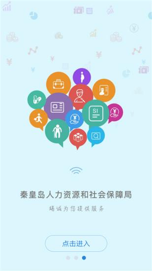秦皇岛人社手机app v1.4.8 安卓版