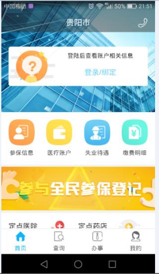 贵阳人社通app官方 v1.2.2 安卓版
