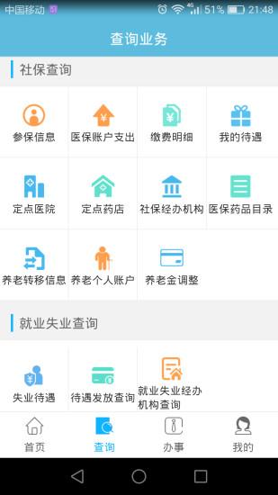 贵阳人社通app