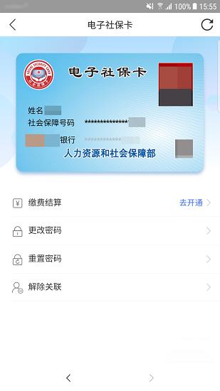 遵义人社通最新版 v2.2.5 安卓版