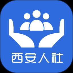 西安人社通手机app