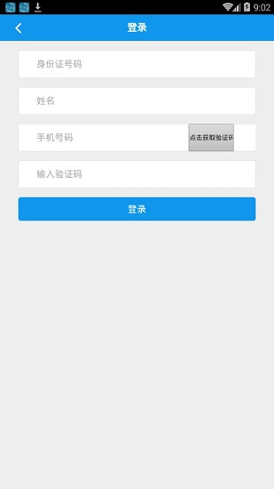 西安人社通手机app v2.0.2 安卓版