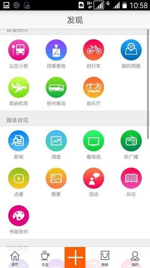无线徐州app v4.0.0 安卓版