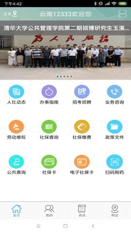 云南人社app