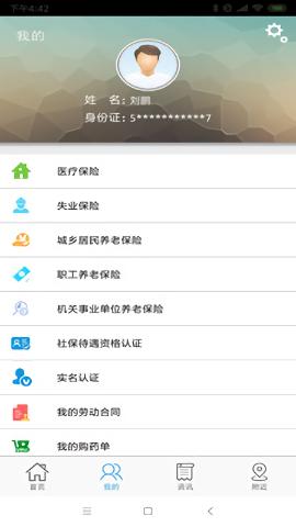 云南人社手机app v1.90 安卓版