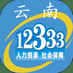 云南人社手机app