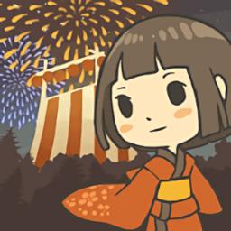 昭和夏日祭物语游戏