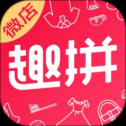 趣拼微店app v1.0.1 安卓版