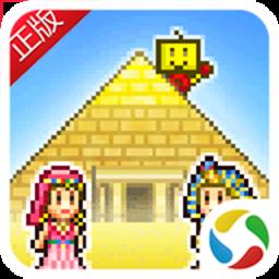 金字塔王国物语无敌修改版 v1.10 安卓版