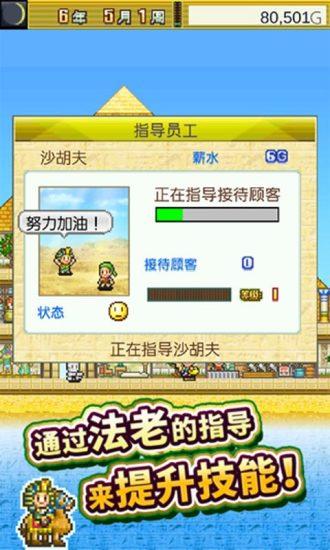 金字塔王��物�Z�o�承薷陌� v1.10 安卓版