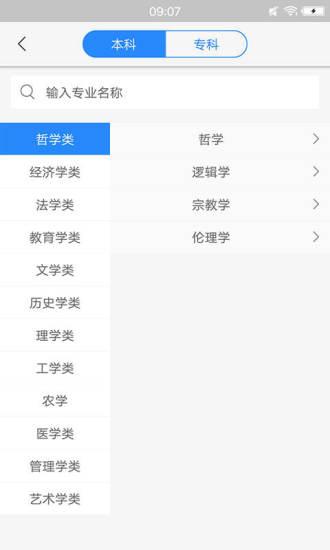 高考志愿填��<�app v1.1.5 安卓版