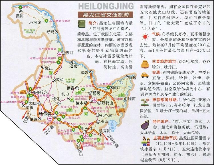 黑龙江旅游地图高清版 大图