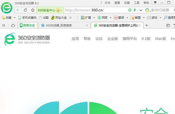 360浏览器8.1官方