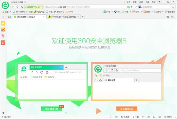 360浏览器8.1旧版 正式版