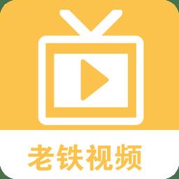 老铁视频手机版v1.0.1 安卓最新版