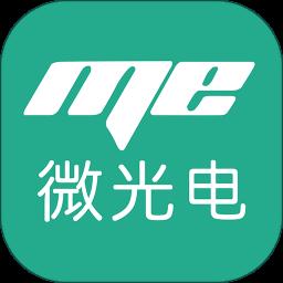 me微光电appv1.2.0 安卓版