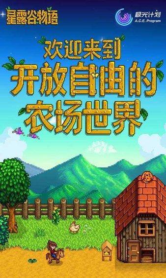 星露谷物�Z手�C版 v1.04 安卓最新版