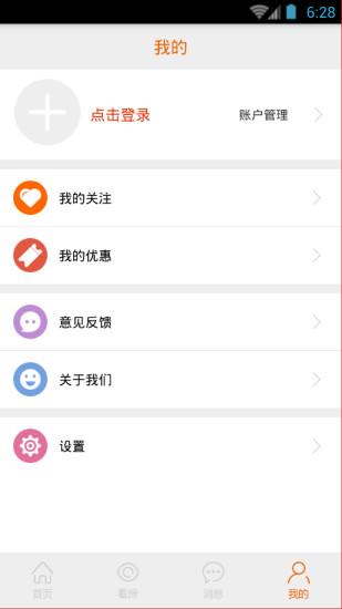 深圳房易网 v1.12 安卓版