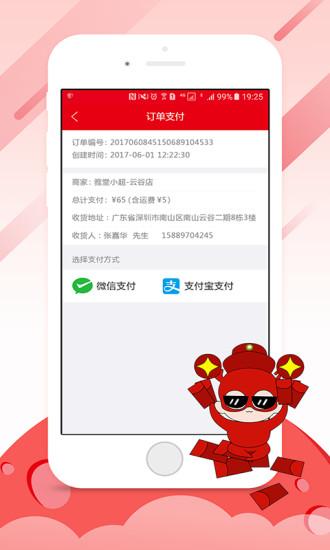 雅堂小超最新版 v2.8.4 安卓版