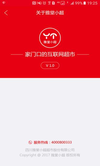 雅堂小超app