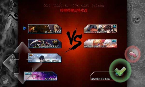 死神VS火影绊战神集合版 v1.3.0 安卓版