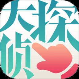 大侦探手游 v1.0 安卓版