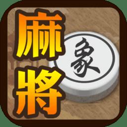 象棋麻�⑹钟� v1.0.6 安卓版