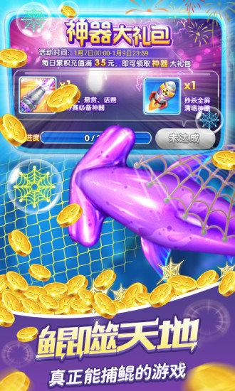 陈小春代言捕鱼大作战3d版 v4.20 安卓版