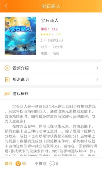 哇哦桌游app v1.9.2 安卓版