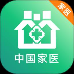 中国家医医生端手机版v3.2.2 安卓版