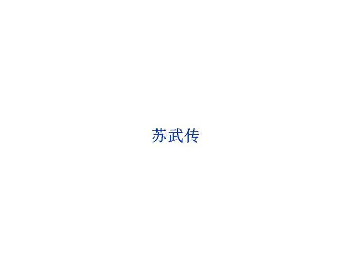 苏武传ppt免费
