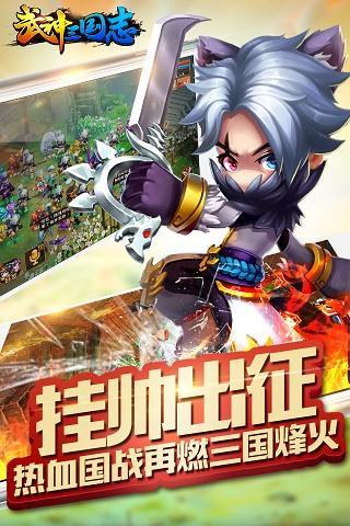 武神三国志九游版游戏 v1.0.0.2 安卓版