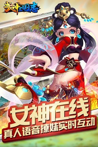 武神三国志九游版