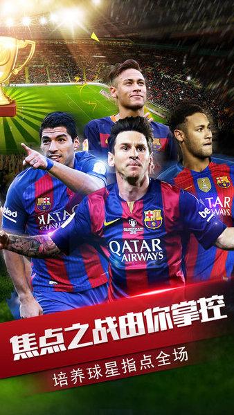 风云足球游戏 v1.0.10 安卓版